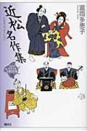 近松名作集 21世紀版少年少女古典文学館