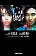 小説 LIAR GAME Season2 JUMP j BOOKS