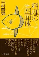 料理の四面体 中公文庫