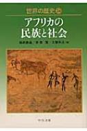 世界の歴史 アフリカの民族と社会 24 中公文庫