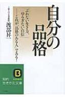 ローチケHMV渡部昇一/自分の品格