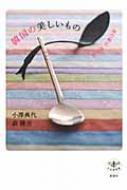 韓国の美しいもの とんぼの本