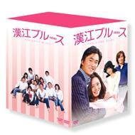 漢江ブルース DVD-BOX