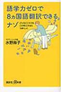 「語学力ゼロで8カ月語翻訳できるナゾ どんなビジネスもこの考え方ならうまくいく」 水野麻子