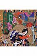 国性爺合戦 橋本治・岡田嘉夫の歌舞伎絵巻