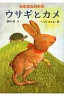 ウサギとカメイソップえほん