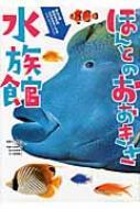 ほんとのおおきさ水族館