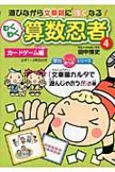 わくわく算数忍者 4 カードゲーム編その2 「文章題カルタで遊んじゃおう!!」の巻 学力ぐーんとあっぷシリーズ