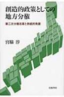 創造的政策としての地方分権 第二次分権改革と持続的発展