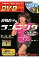 高橋尚子のランニングパーフェクトマスター Qちゃんと一緒にハッピーランニング! スポーツ・ステップアップDVDシリーズ