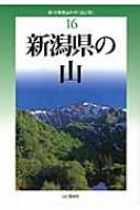 新潟県の山 新・分県登山ガイド