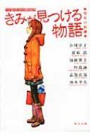 きみが見つける物語 十代のための新名作 切ない話編 角川文庫