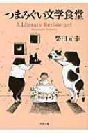 つまみぐい文学食堂 角川文庫