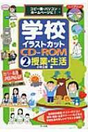 学校イラストカットCD‐ROM コピー機・パソコン・ホームページに! 2 授業・生活