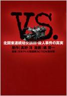 VS.北関東連続幼女誘拐・殺人事件の真実 ヤングジャンプ愛蔵版