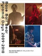 Base Ball Bear Pyramid Days 2009-2010 Talking Rock! 2010年4月号増刊