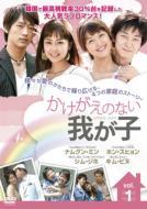 かけがえのない我が子 DVD-BOX 1