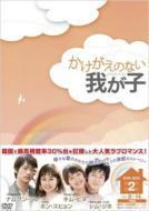 かけがえのない我が子 DVD-BOX 2
