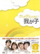 かけがえのない我が子 DVD-BOX 3