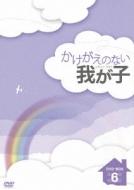 かけがえのない我が子 DVD-BOX 6