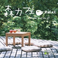 森カフェ 〜リラックス