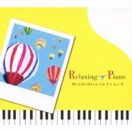 リラクシング・ピアノ〜ミスター・チルドレン・コレクション II