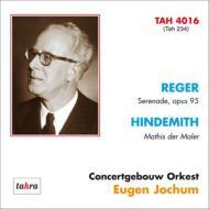 ヒンデミット:交響曲『画家マチス』、レーガー:セレナーデ ヨッフム&コンセルトヘボウ管弦楽団(1976−79)