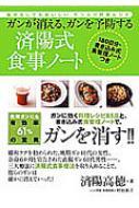 ガンが消える、ガンを予防する済陽式食事ノート 塩分なしでもおいしい、たっぷり野菜レシピ 180日分・書き込み式食管理ノートつき