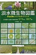 淡水微生物図鑑 原生生物ビジュアルガイドブック