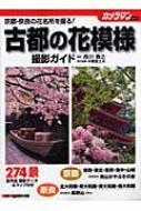 古都の花模様撮影ガイド 京都・奈良の花名所を撮る! MOTOR MAGAZINE MOOK