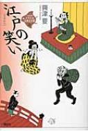 江戸の笑い 21世紀版少年少女古典文学館