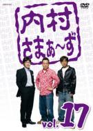 内村さまぁ〜ず Vol.17