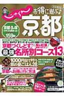 HMV&BOOKS online書籍/お得に遊ぶ・京都 2010-2011 完全保存版