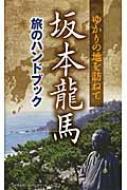 坂本龍馬旅のハンドブック ゆかりの地を訪ねて リベラル社「旅のハンドブック」シリーズ