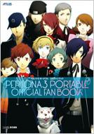 ペルソナ3ポータブル公式ファンブック