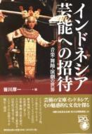 インドネシア芸能への招待 音楽・舞踊・演劇の世界