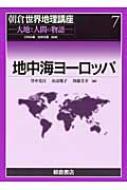 朝倉世界地理講座 大地と人間の物語 7