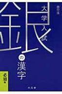 銀の漢字 必須編 大学入試