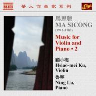ヴァイオリンとピアノのための音楽集第2集 シャオ=メイ・クー、ニン・ルー