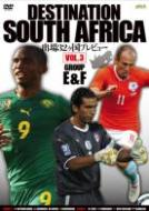 ローチケHMVSports/Destination South Africa Vol.3 Group E & F 出場32ヶ国プレヴュー