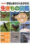 ハンディ版 学校のまわりでさがせる生きもの図鑑 動物・鳥