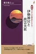図説 日本人の源流をたどる!伊勢神宮と出雲大社 青春新書