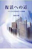 HMV ONLINE/エルパカBOOKS篠崎英雄/復活への道 ブライダル業界再生への挑戦