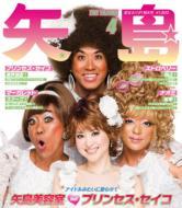 アイドルみたいに歌わせて Feat.プリンセス セイコ (+DVD)