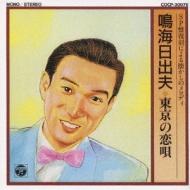 SP盤復刻による懐かしのメロディ 東京の恋唄