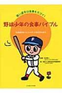 野球少年の食事バイブル 強い選手は食事もスゴイ!北海道日本ハムファイターズ強さのひみつ