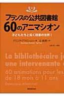 フランスの公共図書館60のアニマシオン