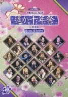 ライブビデオ ネオロマンス・フェスタ 遙か十年祭