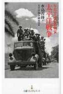 写真で読む昭和史 太平洋戦争 日経プレミアシリーズ