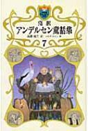 完訳アンデルセン童話集 7 小学館ファンタジー文庫